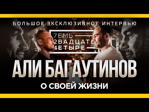 Али Багаутинов о своей жизни | Большое эксклюзивное интервью