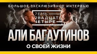 Али Багаутинов о своей жизни   Большое эксклюзивное интервью