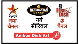 Dth news star dd free dish jio giga fiber dish update