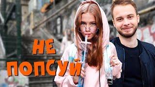 Смотреть клип Anastasiya Baginska - Не Попсуй