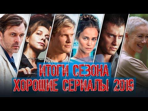 ИТОГИ СЕЗОНА: Лучшие сериалы первой половины 2019