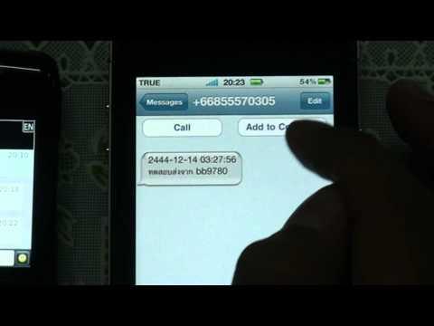 Review Apple Peel T288 การรับ/ส่ง SMS