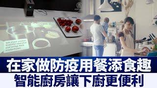 居家避疫 智能廚房讓下廚更便利|新唐人亞太電視|20200407