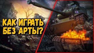 ЧИТЕРСКИЙ СПОСОБ ФАРМИТЬ СЕРЕБРО, ЗОЛОТО, ОПЫТ В World of Tanks