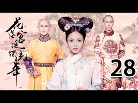 花落宫廷错流年 28丨Love In The Imperial Palace 28(主演:赵滨,李莎旻子,廖彦龙,郑晓东)【未删减版】