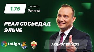 Прогноз и ставка Константина Генича: «Реал Сосьедад» – «Эльче»