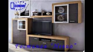 Видео обзор Гостиной Невио Сокме 2016