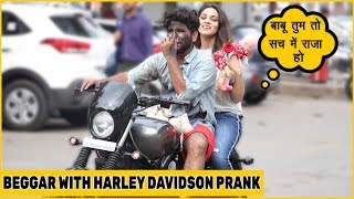 Beggar With Harley Davidson Prank On Cute Girl 😘😘❤️❤️| RDS Production
