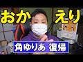【NGT48】角ゆりあ復活!!【おかえり!】 の動画、YouTube動画。