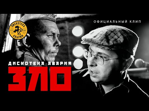 ДИСКОТЕКА АВАРИЯ — Зло (официальный клип, 2007)