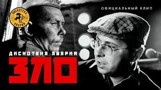 ДИСКОТЕКА АВАРИЯ - Зло (официальный клип, 2007)