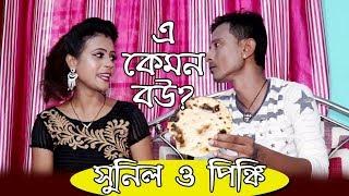 Sunil Pinki New Comedy Video_E Kemon Bou? ( এ কেমন বউ ? ?  অভিনয়ে- সুনিল ও পিঙ্কি )