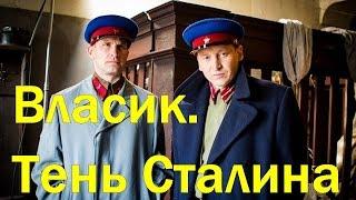 Власик Тень Сталина 1 сезон 2 серия ▰ 2017