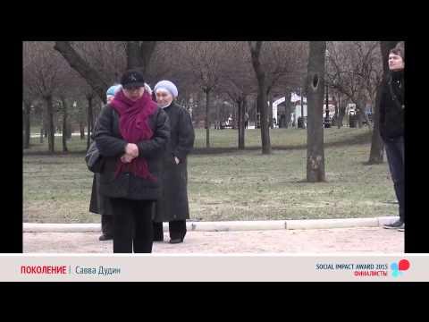 SIA Russia 2015 Finalist Projects: Поколение