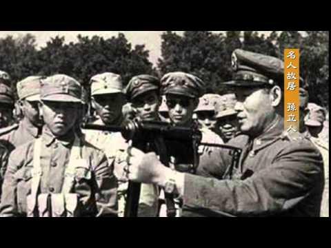 名人故居 孫立人 - YouTube