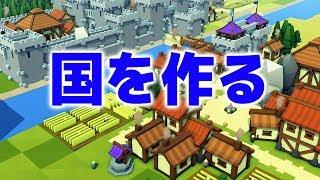 【実況】王様、農民はみんな不幸で苦しんでいます!【Kingdoms and Castles】 thumbnail