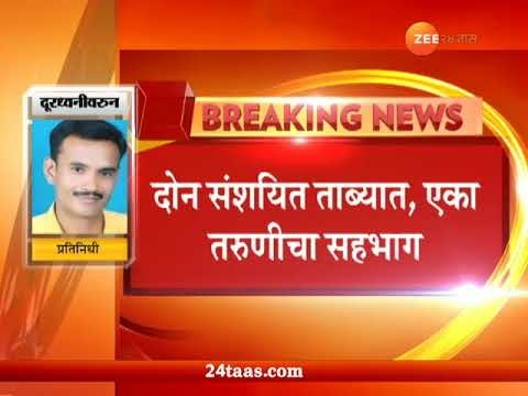 Malegaon Police Raid On Illegal Aboration Gang 02 Accused Arrest