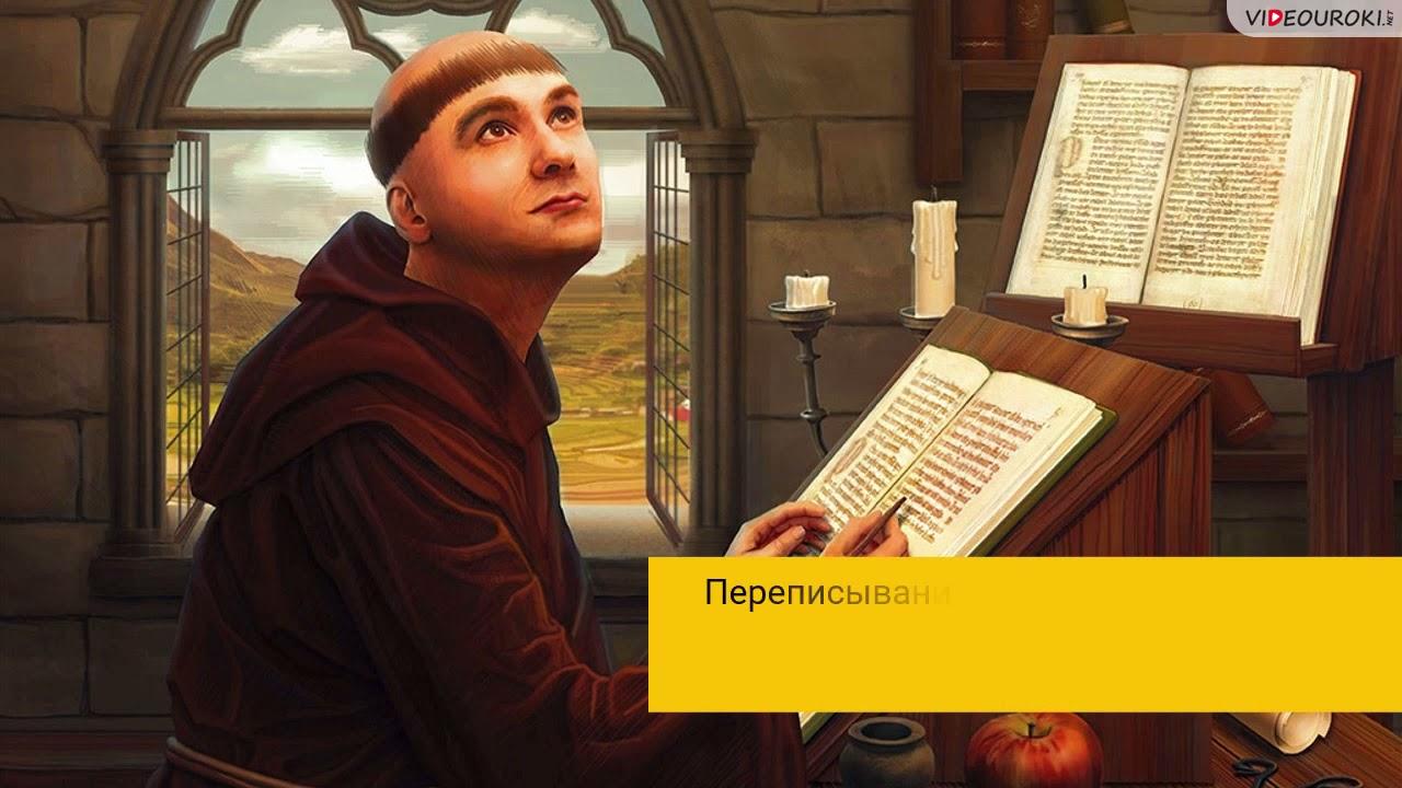 Видеоурок по литературе «Удивительные библиотеки Средневековья»