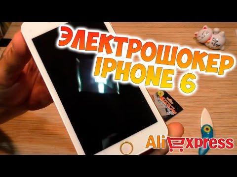 видео: Электрошокер в виде iphone с aliexpress