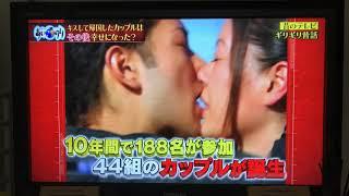 あいのり 2007〜2008 桃×梅男 10年後の現在 キス シュレック