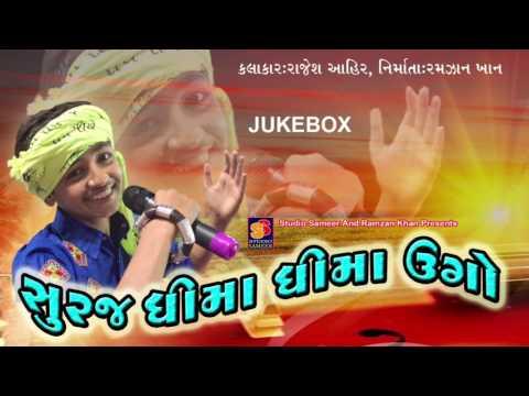 Suraj Dhima Dhima Ugo | Rajesh Ahi | Juke...