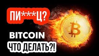 😯Биткоин И Эфириум! КАК ДЕЙСТВОВАТЬ НА ТАКОМ РЫНКЕ! Анализ курса Bitcoin и Ethereum. Обзор Btc, Eth