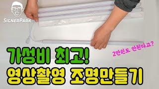 [자이너팍 / 조명만들…