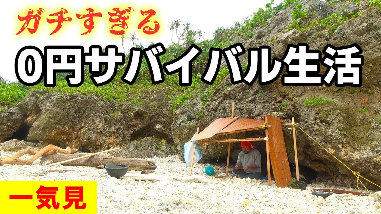 【一気見】任務付き0円サバイバル生活in宮古島