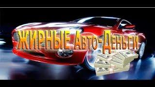 Система заработка Auto деньги отзывы