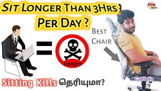 Sitting All Day Is Killing You ? Best Chair For Long Sitting | Work From Home Health Issues | Tamil