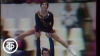 Фигурное катание Чемпионат мира в Токио И Роднина А Зайцев Показательное выступление 1977