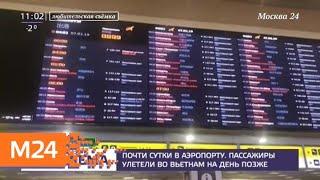Смотреть видео Пассажиры рейса Москва – Вьетнам собираются подавать на авиакомпанию в суд - Москва 24 онлайн
