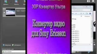Конвертер видео для Sony Ericsson(Видеоурок о тот, как с помощью программы 3GP Конвертер Ультра можно подготовить качественное видео для любой..., 2011-04-13T10:08:18.000Z)
