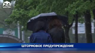 Дожди, грозы и снег. Штормовое предупреждение на 8-10 июня - Новости Кыргызстана
