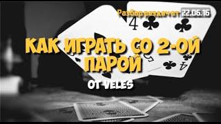 Покер раздачи №113. Как играть со второй парой. Школа покера Smart-poker.ru(, 2016-06-22T16:16:44.000Z)