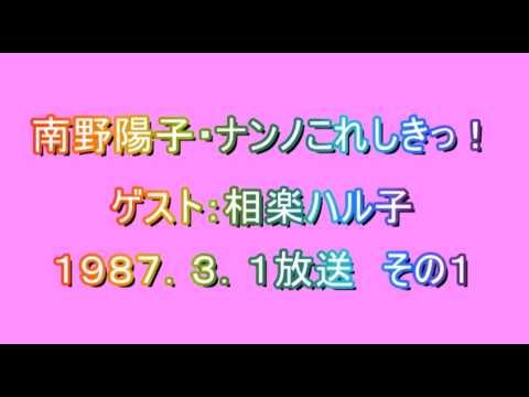 南野陽子・ナンノこれしきっ! 1987/3/1 その1