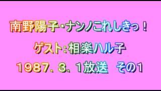 南野陽子さんのラジオ番組「ナンノこれしきっ!」の1987年3月1日の放送...