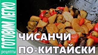 Чисанчи по китайски рецепт. Баклажаны с картошкой и перцем в соусе