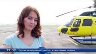 Достопримечательности Тюмени - на вертолетной прогулке(Достопримечательности Тюмени с высоты птичьего полёта. В областной столице появились вертолетные прогулк..., 2016-07-22T09:05:26.000Z)