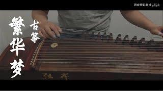 [Đàn Tranh/古筝] Mộng Phồn Hoa - Hoàng Linh   繁华梦 - 黄龄 (OST Phù Dao 扶摇)