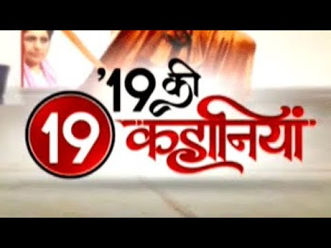 19 की 19 कहानियां: Watch top 19 stories of the day