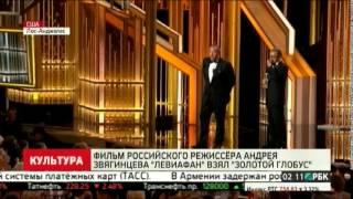 Фильм «Левиафан» завоевал награду «Золотой глобус»