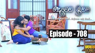 Deweni Inima | Episode 708 24th October 2019 Thumbnail