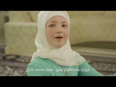 ДОЧЬ КАДЫРОВА ПОЁТ НАШИД ОЧЕНЬ КРАСИВО! Beautiful Islamic 💗Arabic Nasheed💗