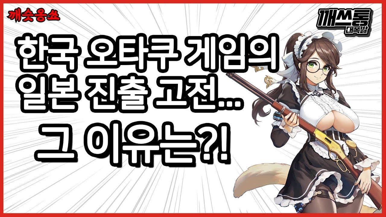 왜 한국 오타쿠 게임은 일본에서 성공하기 어려운 걸까? (라스트오리진의 일본 진출은 과연?) | 깨슷옹쑈 EP.2