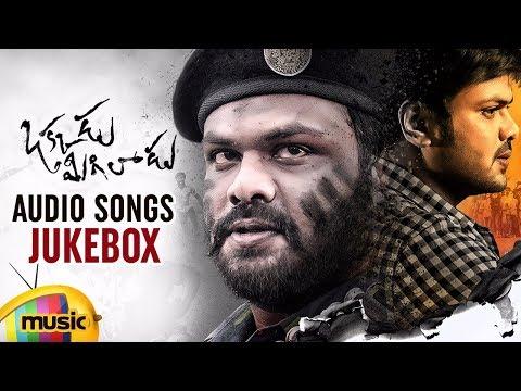 Okkadu Migiladu Telugu Movie Audio Songs Jukebox | Manchu Manoj | Anisha Ambrose | Mango Music