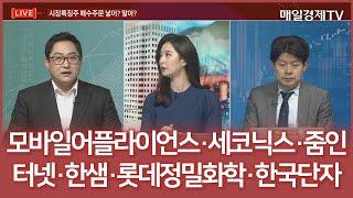 모바일어플라이언스·세코닉스·줌인터넷·한샘·롯데정밀화학·…