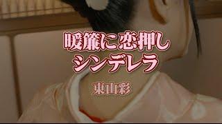東山彩 - 暖簾に恋押しシンデレラ