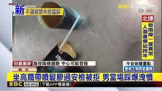 坐高鐵帶噴髮膠過安檢被拒 男當場踩爆洩憤