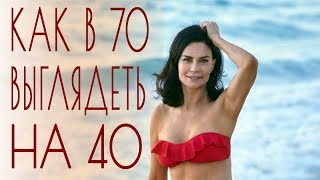 Как в 70 выглядеть на 40. Секрет молодости Кэролин Хартц